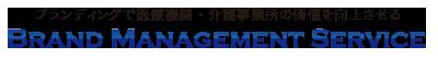 Brand Management Service